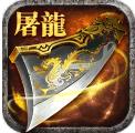 IOS龙城主宰爱奇艺版2.2.6 苹果最新版