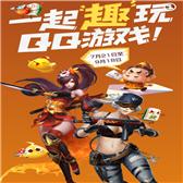 QQ游戏大厅夏日狂欢季