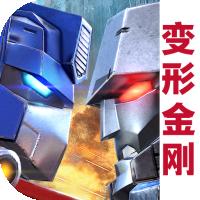 变形金刚地球之战九游版v1.2.1.31最新版