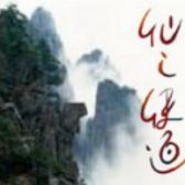 仙之侠道2玖章10.1.4