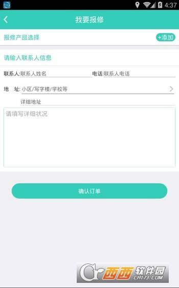 修厨房app官方版 v1.0安卓版