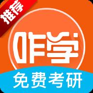 咋学考研英语app3.0.0.44 安卓版