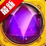 连环夺宝宝石风暴百度正版v1.5.9官方最新版
