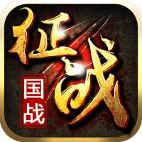 新征战果盘版v2.6.17最新版