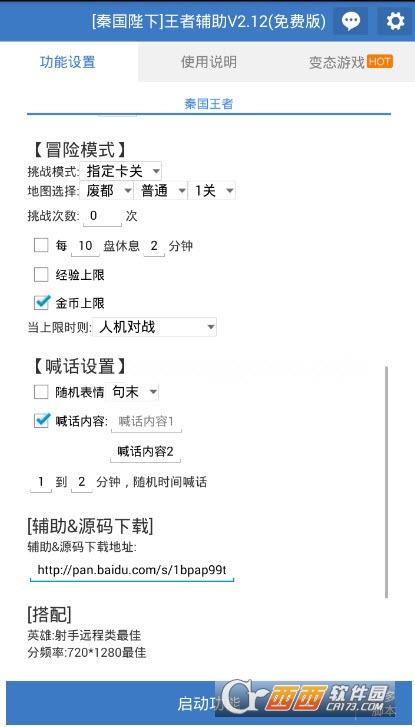 秦国王者刷金币软件app V2.12安卓最新版
