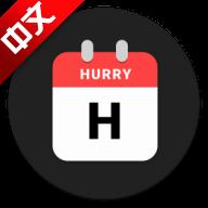 Hurry倒数日v1.5.2 安卓版