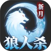新月狼人杀app官网v1.0安卓版