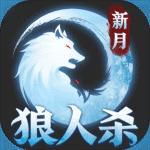 新月狼人杀百度版1.0安卓版