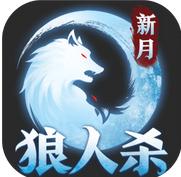 新月狼人杀无限金币钻石版1.0安卓版