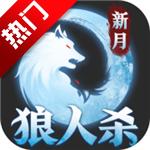 新月狼人杀透视版v1.0安卓版
