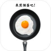 煎�w蛋吧安卓版