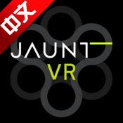 Jaunt VR软件