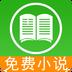 免费小说阅读网手机版