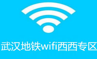 武汉地铁wifi