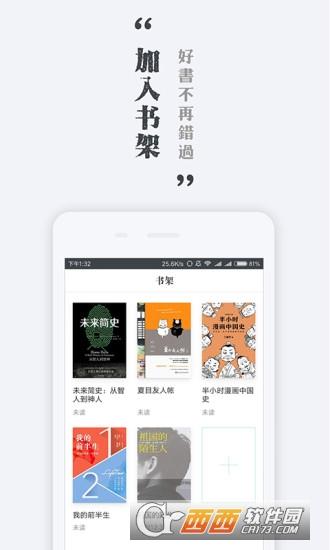 墨色阅读 1.1.0 官网安卓版