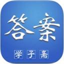 学子斋答案app苹果版