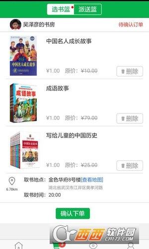 亿屏借书app 1.0.6