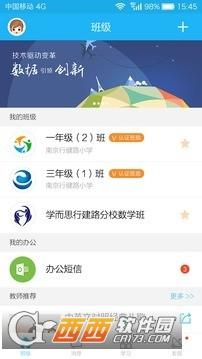 江苏和校园手机版 v6.0.3 安卓版