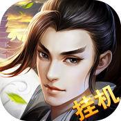 IOS龙战八荒手游官方正式版v1.0.0