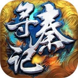 寻秦记手游ios版v1.0iPhone版
