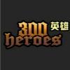 300英雄三笠武田信玄金绳补丁