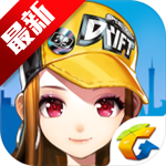 QQ飞车手游体验版v1.0安卓版