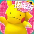 口袋妖怪3DS手游ios版
