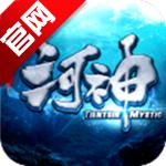 河神手游官方正式版v1.3.1官方版