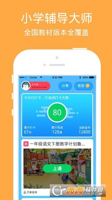 好家长app V5.15.4 安卓版