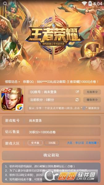 小杰王者荣耀助手 v1.2 安卓版
