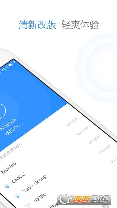 360免费WiFi苹果版 v3.4.0