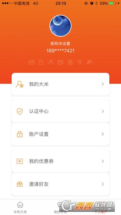 米和贝壳app 2.0.5安卓版