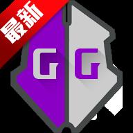 gg修改器下载最新版