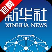 新华社app5.0.6安卓版