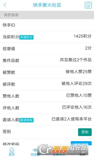 快手要火社区app官方最新版 v0.1.13