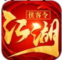 IOS江湖侠客令2.67 最新版