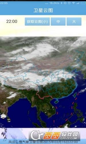 实时卫星云图app破解版 卫星云图气象app官方最新版下载最新版图片