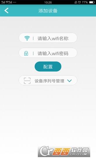 炜迪智控 V1.1安卓版