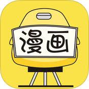 快读漫画大全ios版2.4.0苹果版