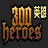 300英雄风格超赞的鼠标替换补丁