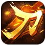 刀剑斗神传九游版1.7.1 安卓版