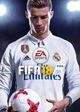 FIFA18demo版 简体中文硬盘版