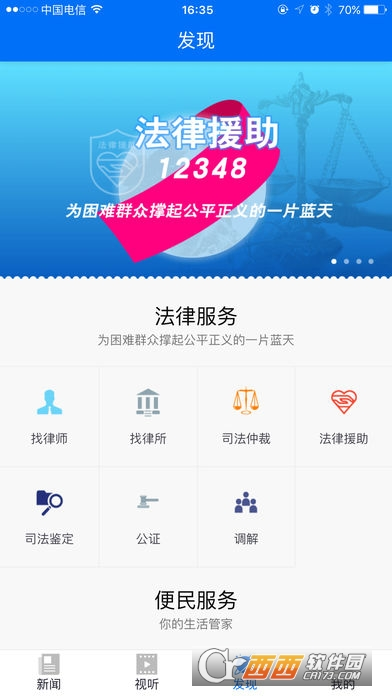 如法网国家工作人员学法考法app