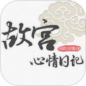 故宫心情日记v1.0 安卓版