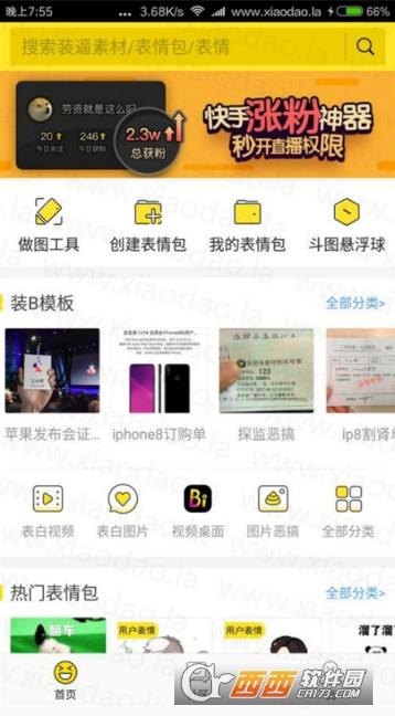 iPhone8/X装逼神器 最新版