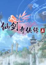 仙剑奇侠传五 Steam官方中文版