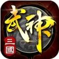 热血三国武神传IOS1.0