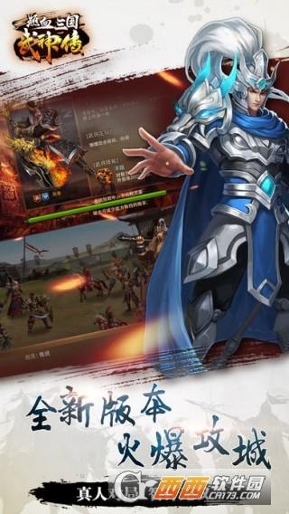 热血三国武神传IOS 1.0