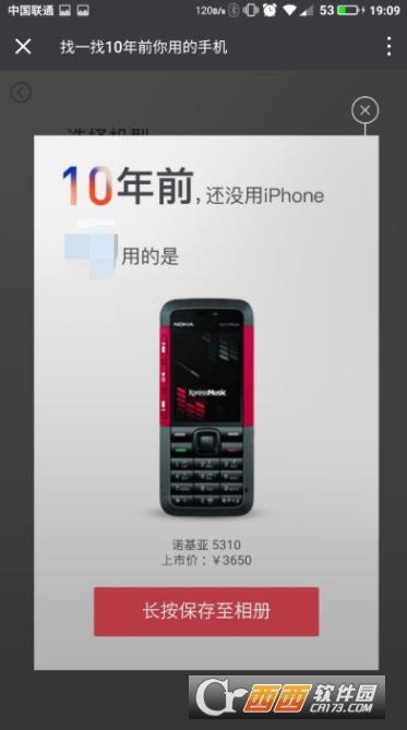 微信测测你十年前的手机值多少钱软件