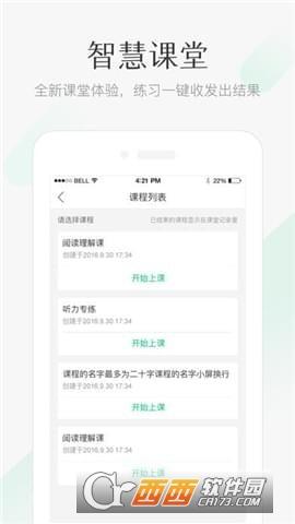翼课教师app安卓版 V1.4.0